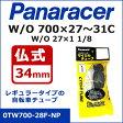 panaracer(パナレーサー) Cycle Tube 0TW700-28F-NP 700×27〜31C 27×1 1/8 仏式34mm 【80】自転車 チューブ