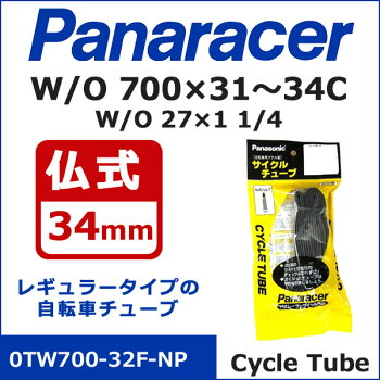 panaracer(パナレーサー)CycleTube0TW700-32F-NPW/O700×31〜34C27×11/4仏式34mm自転車チューブ