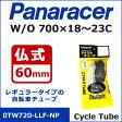 700×18C〜23C 仏式 ロングバルブ(60mm) パナレーサー サイクルチューブ (0TW720-LLF-NP) 【80】 4931253101748 自転車 ロード bebike