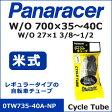 panaracer(パナレーサー) Cycle Tube 0TW735-40A-NP W/O 700×35〜40C 27×1・3/8〜1/2 米式 自転車 チューブ
