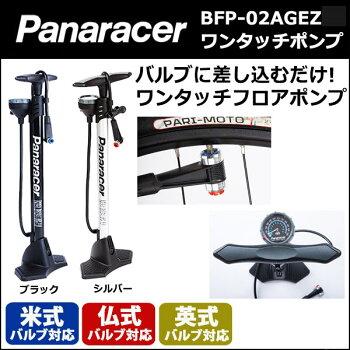 パナレーサーワンタッチポンプBFP-02AGEZ-S自転車英式米式仏式空気入れbebike
