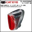 キャットアイ CATEYE TL-SLR200N テールライト フラッシングライト [シートステー用] 自転車 ロード bebike