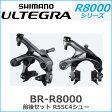 シマノ(shimano) ULTEGRA(アルテグラ)BR-R8000 前後セット 【80】R55C4シュー (IBRR8000A82) ブレーキ アルテグラ R8000シリーズ