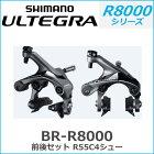 シマノ(shimano)ULTEGRA(アルテグラ)BR-R8000前後セットR55C4シュー(IBRR8000A82)アルテグラR8000シリーズ