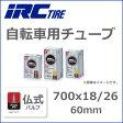 IRC 700x18/26 チューブ (仏バルブ)(60mm) 自転車 チューブ