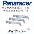 パナレーサー PTL タイヤレバー 3本セット (TL-3後継モデル) タイヤ・チューブ交換に便利【80】(4931253202537)自転車 パンク bebike