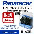 panaracer(パナレーサー) R'AIR TH26-125F-RA H/E 26×0.9〜1.25 W/O 650×20〜25C 仏式34mm 自転車 チューブ