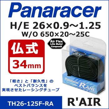 panaracer(パナレーサー)R'AIRTH26-125F-RAH/E26×0.9〜1.25W/O650×20〜25C仏式34mm自転車チューブ