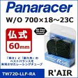 panaracer(パナレーサー) R'AIR TW720-LLF-RA W/O 700×18〜23C 仏式60mm 【80】 自転車 チューブ