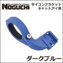 NOGUCHI サイコンブラケット キャットアイ用 ダークブルー 自転車 サイクルコンピューター(オプション)