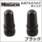NOGUCHI 仏式アルミバルブキャップ ブラック 自転車 バルブキャップ