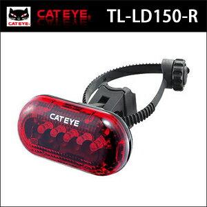 ■5,250円以上送料無料■TL-LD150-R LEDライト リア用 CATEYE(キャットアイ) 【自転車】【ロー...