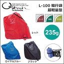 オーストリッチ L-100 輪行袋超軽量型【80】自転車 ロード 輪行...