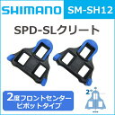 SM-SH12 クリートセット SPD-SL用 (/左右ペア/M5×8...