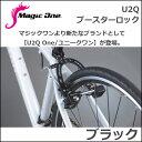 Magic one(マジックワン) U2Q ブースターロック...