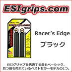 ESI Grips Racers Edge ブラック 自転車 グリップ