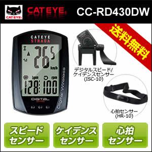 【エントリー&いいねでポイント7倍】【あす楽】■送料無料■CATEYE(キャットアイ) CC-RD430DW...
