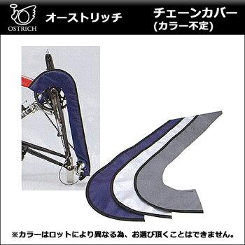 オーストリッチチェーンカバー【自転車】