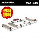 ■送料無料■モッズローラー MoZ Roller (048721) ミノウラ 3本 ローラー【チタンカラー】 箕...