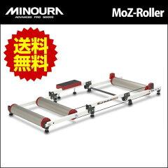 モッズローラー MoZ Roller (048721) ミノウラ 3本ローラー台【09】8/5【チタンカラー】 箕浦(4944924406448)【自転車】(bebike)【マラソン201408_送料込み】