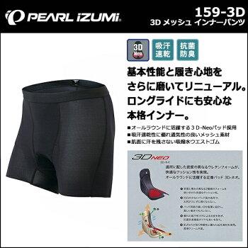 パールイズミPEARLIZUMI159-3Dメッシュインナーパンツ
