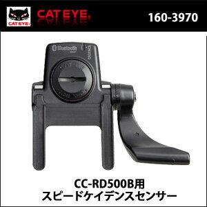 キャットアイ(CATEYE)スピードケイデンスセンサーCC-RD500B用(1603970)(ISC-12)【補修パーツ】【ロード】【マウンテン】(bebike)