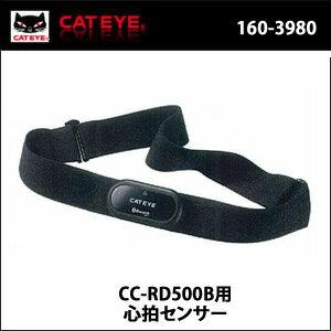 キャットアイ(CATEYE)心拍センサーキットCC-RD500B用(160-3980)【補修パーツ】【ロード】【マウンテン】(bebike)