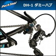 PARK TOOL(パークツール) DH-1 ダミーハブ 【80】 自転車 工具 ホイール交換 bebike