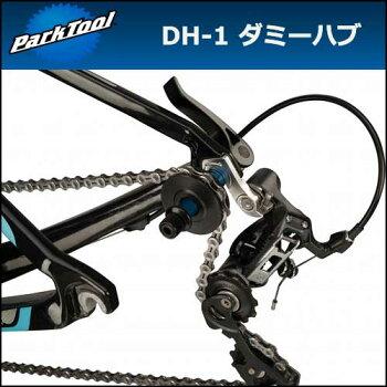 PARKTOOL(パークツール)DH-1ダミーハブ(0763477174975)【PARKTOOL】【工具】【自転車】【ロードバイク】【クロスバイク】【MTB】【洗浄】(bebike)