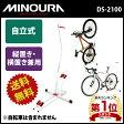 MINOURA(ミノウラ) DS-2100 [ホワイト] 縦置き横置き 自転車スタンド 【09】 屋内保管 ディスプレイ Esse(エセ) bebike