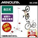 MINOURA(ミノウラ) DS-2100 [ホワイト] 縦置き横置き 自転車スタンド 屋内保管 ディスプレイ Esse(エセ) bebike