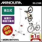 MINOURA(�ߥΥ���)DS-2100(420-5010-00)Esse(����)�Х���������ɥߥΥ���̧���ڼ�ž�֡ۡ�����̵���ۡ�smtb-f�ۡ�02P13Jun11��