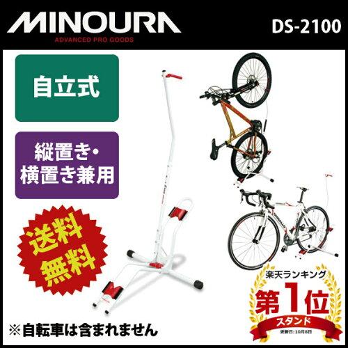 MINOURA(ミノウラ) DS-2100 [ホワイト] 縦置き横置き 自転車スタンド 屋内保管 ディスプレイ Esse(...