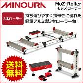 ミノウラ モッズローラー MoZ Roller 3本 ローラー チタンカラー 箕浦(4944924406448)【09】 自転車 3本ローラー サイクルトレーナー bebike