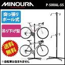 ミノウラ P-500AL-5S ペアスタンド ブラック 【09】 MINOURA 箕浦 自転車…