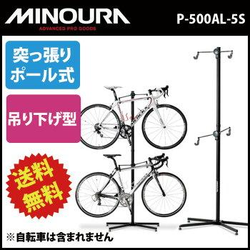 ミノウラP-500AL-5Sペアスタンド【ブラック】MINOURA箕浦自転車スタンド室内(P-500AL-4の新モデル)JAN:4944924422752【自転車】(bebike)