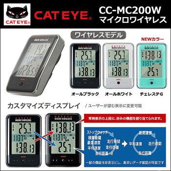 CATEYE(キャットアイ)CC-MC200Wマイクロワイヤレスサイクルコンピューター【80】【自転車】