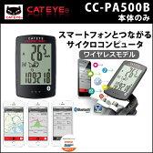 CC-PA500B パドローネ スマート  本体のみ  キャットアイ 自転車 サイクルコンピューター スピードメーター (4990173028450)