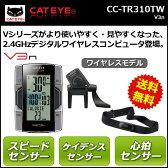 キャットアイ CC-TR310TW V3N ワイヤレス サイクルコンピューター(4990173024001) 自転車 サイクルメーター CC-TR300TW 後継モデル cc-tr310tw v3n bebike