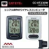 キャットアイ CC-VT230W ワイヤレス サイクルコンピューター CATEYE bebike