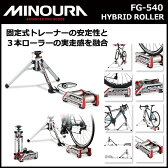 MINOURA (ミノウラ) FG540 ハイブリッドローラー ライブライド シリーズ 【09】サイクルトレーナー(4944924406721) bebike