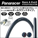 Panaracer RACE type A EVO2 (All-around) 700C