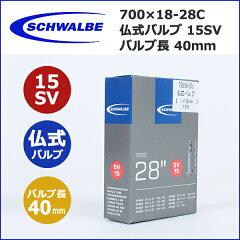 【エントリー&いいねでポイント7倍】■5,250円以上送料無料■700x18-28C 仏式40mm SCHWALBE(...