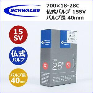 【エントリー&いいねでポイント9倍】■5,250円以上送料無料■700x18-28C 仏式40mm SCHWALBE(...