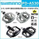 PD-A530シマノ SPDペダル (EPDA530)【左右セット】 片面 SPD /片面 フラット ペダル 【80】 自転車 ペダル bebike