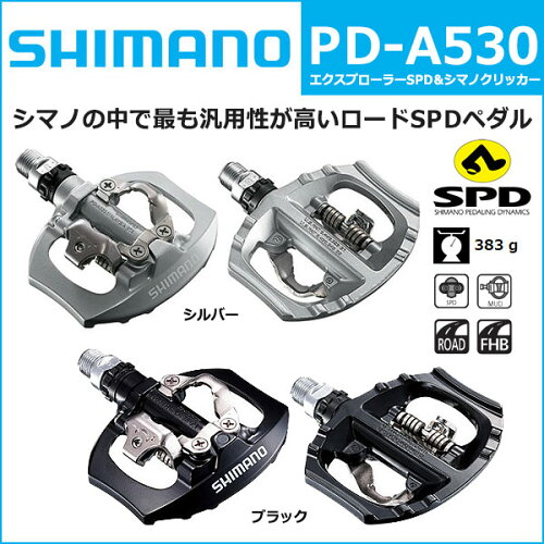 PD-A530シマノ SPDペダル (EPDA530) 片面 SPD /片面 フラット ペダル 自転...