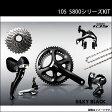 シマノ 105 5800グループセット コンパクトクランク仕様 コンポーネント 8点セット シルキーブラック Shimano 自転車 ロードバイク bebike