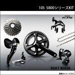 シマノ1055800シリーズ【コンパクトクランク仕様】コンポーネント8点セットShimano【自転車】【ロードバイク】(bebike)【02P15Apr14】