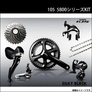 ■送料無料■シマノ 105 5800シリーズ コンポーネント 8点セット【予約商品】シマノ 105 5800...