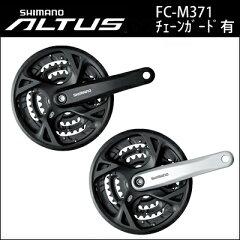 シマノ FC-M371 クランクセット(チェーンガード有) トリプル48-36-26T リア9…